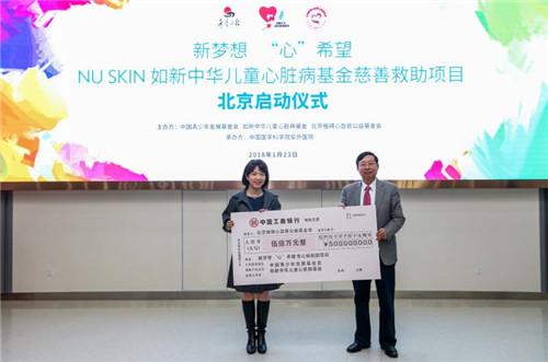 NU SKIN如新中国营销副总裁盛子人向楷祺基金会递交500万元捐赠支票