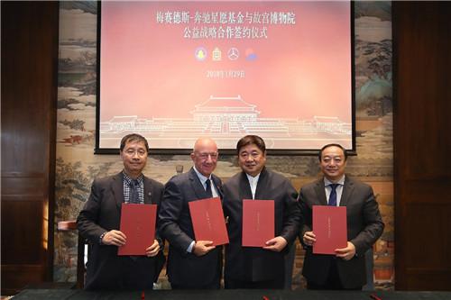 各合作方代表共同签署梅赛德斯-奔驰星愿基金与故宫博物院公益战略合作协议