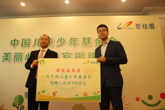碧桂园集团向中国少年基金会捐建美丽心灵教室