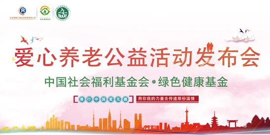 """中国""""绿色健康基金""""启动仪式在京成功举办"""