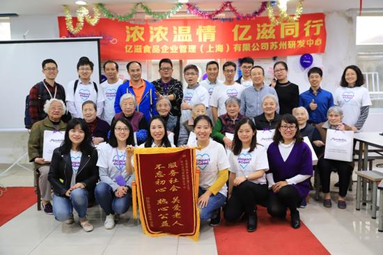 苏州:亿滋中国员工志愿者关爱社区老年人,为爱而行 让爱永传