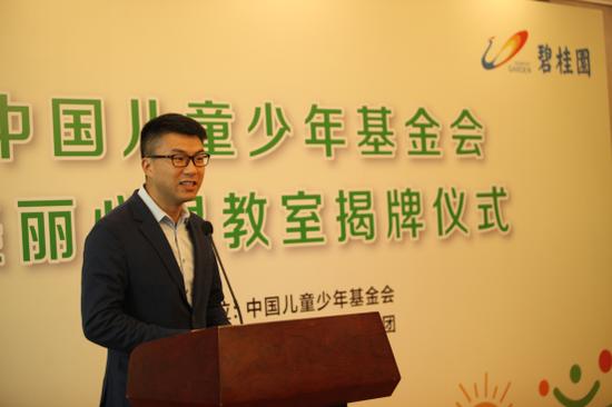 碧桂园集团办公室企业文化部总经理广东国强公益基金会副秘书长范希飚发表致辞