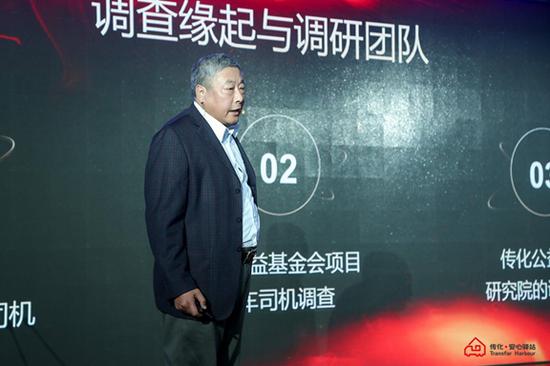 传化慈善基金会公益研究院院长、清华大学社会学系教授沈原发布《中国卡车司机调查报告》