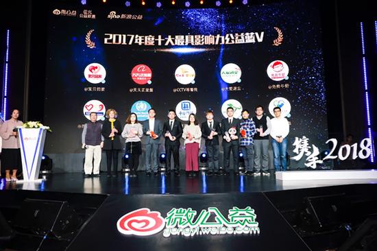 """2017年度""""十大最具影响力公益蓝V""""获奖者上台领奖"""