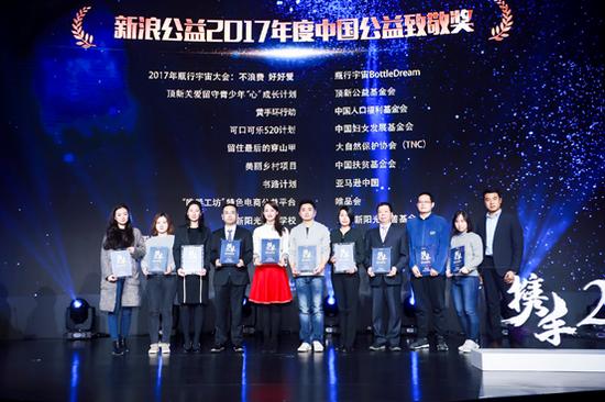 """2017年度""""中国公益致敬奖"""" 获奖者上台领奖"""