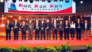 奥林巴斯喜获第十二届人民企业社会责任奖