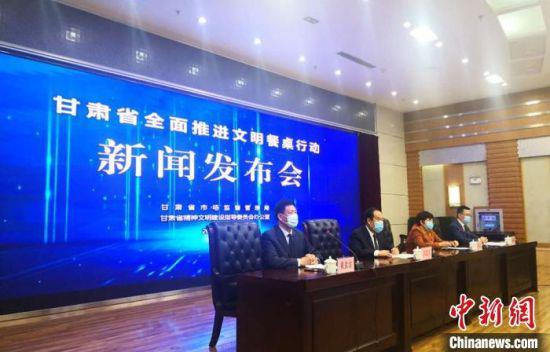 图为3月5日,甘肃省全面推进文明餐桌行动新闻发布会现场。 史静静 摄
