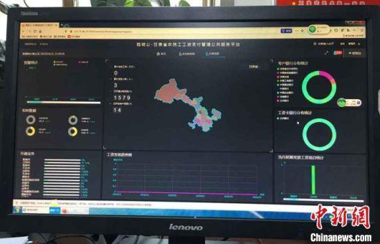 """4月初,甘肃省农民工工资支付管理公共服务平台——""""陇明公""""正式上线运行。图为该平台界面。 张婧 摄"""