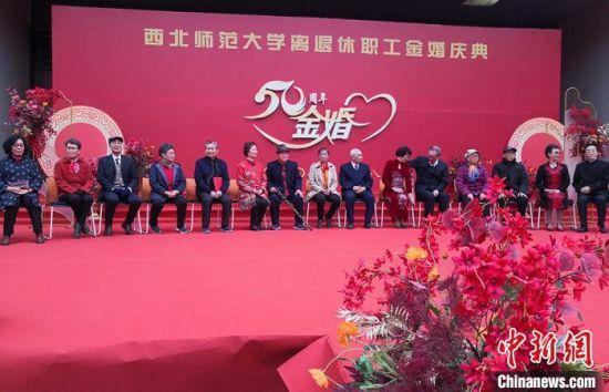 10月18日,西北师范大学举行离退休职工金婚庆典。 刘玉桃 摄