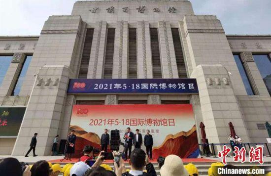 """5月18日,甘肃省文物局与甘肃省博物馆联合举办2021年""""5·18""""国际博物馆日活动。 冯志军 摄"""