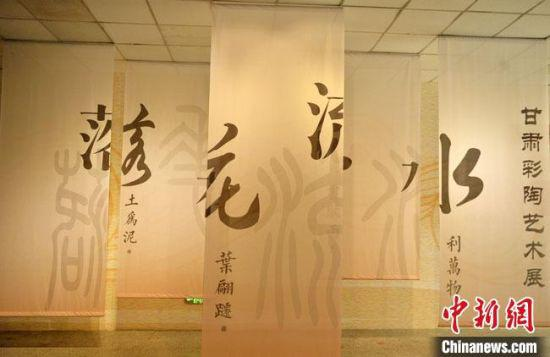 """6月1日,""""落花·流水——甘肃彩陶艺术展""""在甘肃省博物馆开展。 卢伟山 摄"""