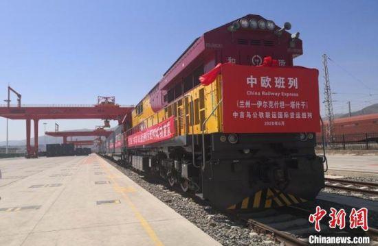 """2020年6月5日,中欧班列""""中吉乌""""公铁联运国际货运班列在甘肃(兰州)国际陆港首发。(资料图) 杜萍 摄"""