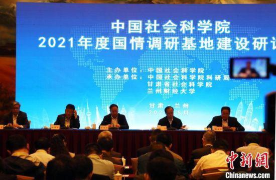 5月12日,中国社会科学院2021年国情调研基地建设研讨会兰州开幕。 魏建军 摄