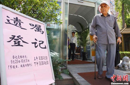 资料图:老年人前往公证处登记遗嘱。 中新社发 袁婧 摄