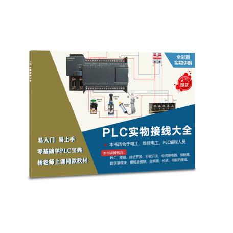 图:工业帮 PLC编程书籍展示