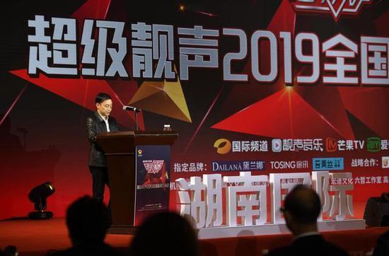 湖南电视台国际频道谭开元《超级靓声2019》发布会上讲话