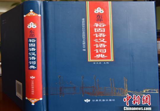 """近日,甘肃民族出版社出版发行了《东部裕固语汉语词典》,使这一""""有语言无文字""""的少数民族口耳相传的民族文化有了新的记录工具。 武雪峰 摄"""