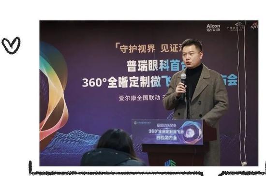 爱尔康西中国区销售总监王鹏 致辞