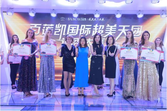 百莲凯集团高管团队登台为十佳佳丽颁发奖金与礼品