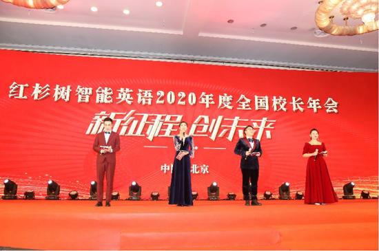 红杉树智能英语2020年度全国校长年会在京召开!2021新征程,我们准备好了!