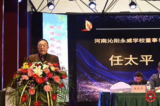 图:沁阳永威学校董事长任太平在发言