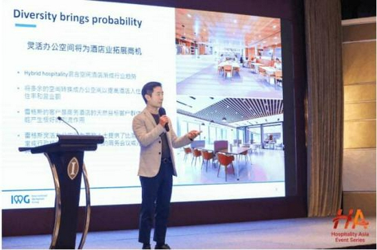 IWG集团中国区总裁胡懋先生在峰会现场发表精彩演讲