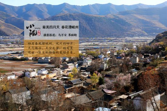 岷县,地处定西市南部,因南有岷山而得县名。