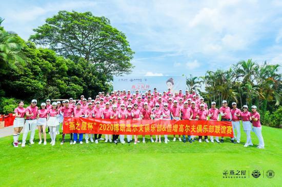 """图:2020""""燕之屋杯""""博研高尔夫俱乐部&倍增俱乐部联谊赛球员合影"""