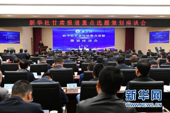 新华社甘肃报道重点选题策划座谈会在兰州新区召开