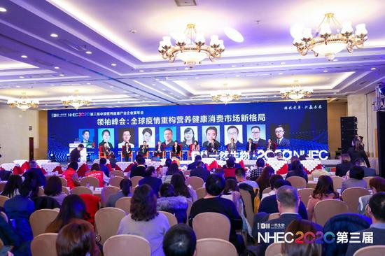 中国营养健康产业企业家年会在京召开,体重管理产品引发关注