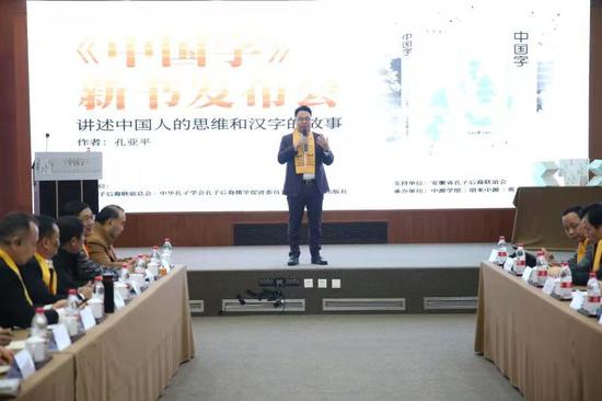 孔子77世裔新书《中国字》发布会在曲阜孔庙大成殿举行!
