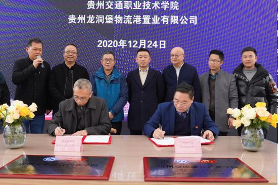 贵州交通职业技术学院与贵州龙洞堡物流港置业有限公司战略合作签约现场