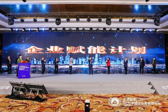 """(中国管理科学研究院企业家委员会开启""""企业赋能计划"""")"""