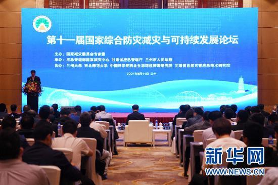 这是5月11日拍摄的第十一届国家综合防灾减灾与可持续发展论坛开幕式现场。新华社记者 范培珅 摄