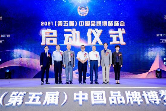 2021(第五届)中国品牌博鳌峰会启动仪式