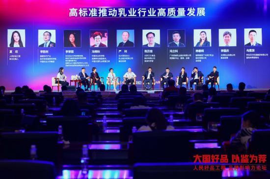 """来自中国农垦乳业联盟的领导、专家,乳业品牌代表加""""高标准推动乳业行业高质量发展""""论坛"""