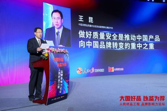 中国消费品质量安全促进会副理事长兼秘书长王昆发表主题演讲