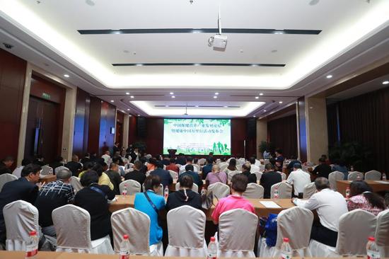 中国营养保健产业发展论坛现场