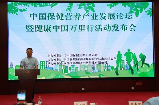 成都艾鑫忠鸿生物科技有限公司董事长林全中发言