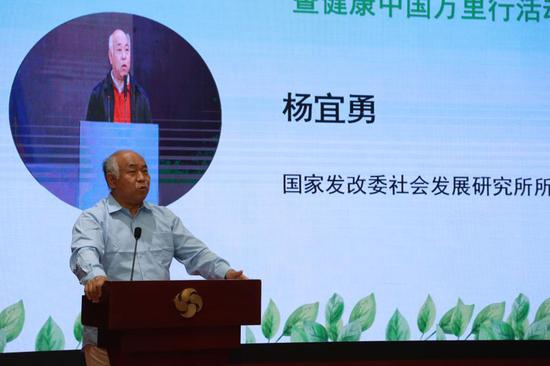 国家发改委社会发展研究所所长杨宜勇发言