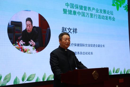 中国保健营养杂志社社长赵文祥致辞