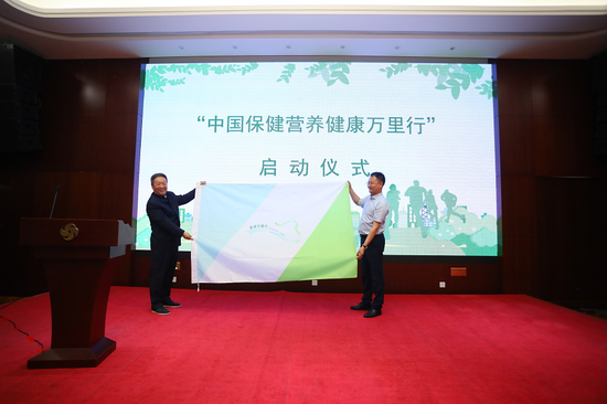 中国保健营养健康万里行活动启动仪式