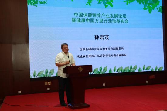 国家食物与营养咨询委员会副秘书长孙君茂发言