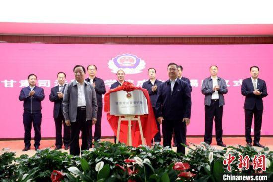 """5月21日,""""甘肃司法警察学院""""成立暨揭牌仪式在甘肃政法大学举行。 蔺彦松 摄"""
