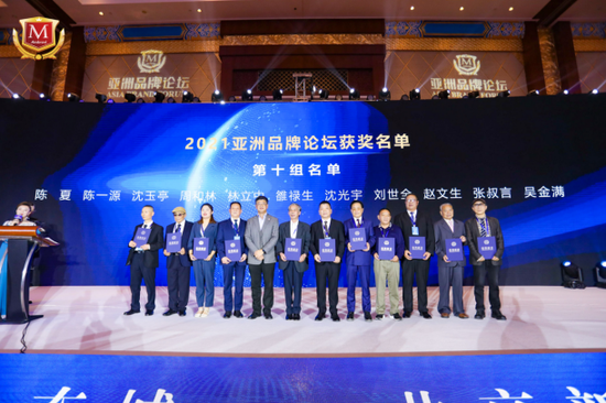沈光宇先生接受亚洲品牌论坛表彰并获奖