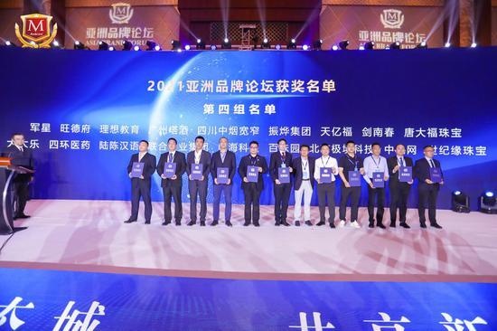 理想教育集团董事长特助谭仕琛(右四)上台接受颁奖