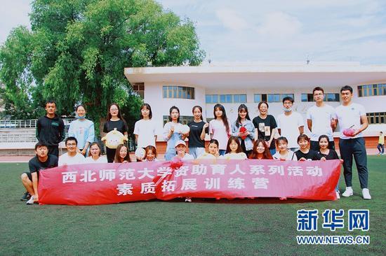 西北师大资助育人活动照片。(照片由西北师大提供)