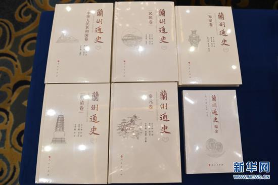 这是拍摄的《兰州通史》。新华社记者 范培珅 摄