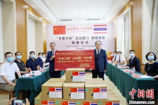 """8月10日,甘肃省卫生健康委与泰国卫生部泰医和替代医学司共同举办""""甘肃方剂""""线上捐赠活动。 高展 摄"""