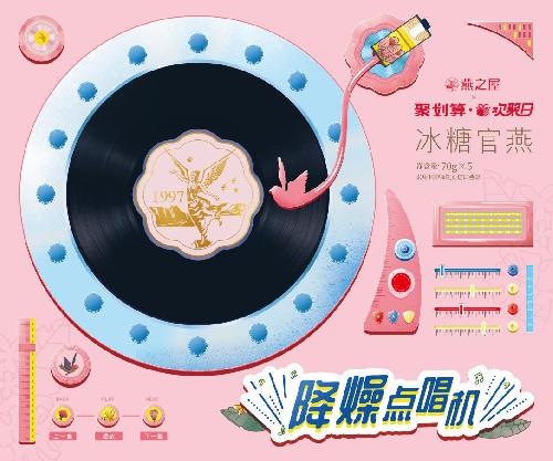 """图:燕之屋推出冰糖官燕""""降燥点唱机"""""""